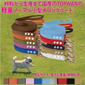 小型犬 ロングリード 8m (ノーマル) トップワン  しつけ教室 愛犬訓練用(トレーニングリード) ディスク アジリティ|topwan