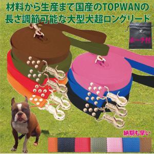 国産 大型犬専用  ロングリード20mポーチセット  トップワン   長さ調節が可能!  しつけ教室 愛犬訓練用(トレーニングリード) 長いリード アジリティ|topwan