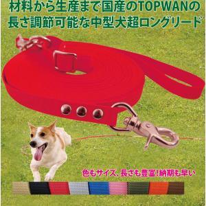国産 中型犬  ロングリード13m   トップワン   長さ調節が可能! 大型犬  しつけ教室 愛犬訓練用(トレーニングリード) 長いリード アジリティ|topwan