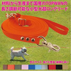 国産 小型犬  ロングリード 30m  トップワン   長さ調節が可能!  しつけ教室 愛犬訓練用(トレーニングリード) 長いリード アジリティ 伸|topwan