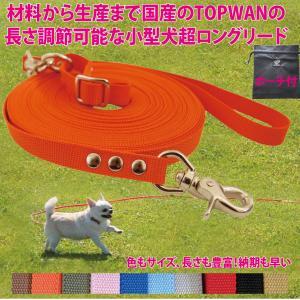国産 小型犬  超ロングリード 18m&専用ポーチセット  トップワン   長さ調節が可能!  しつけ教室 訓練用(トレーニングリード) アジリティ|topwan