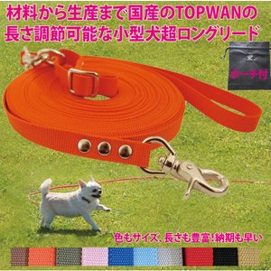 国産 小型犬 元祖  超ロングリード 15m& 専用ポーチセット  長さ調節が可能!  トップワン  しつけ教室 訓練用(トレーニングリード)|topwan