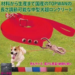 トップワン 国産 中型犬 超ロングリード 15m &専用ポーチセット 大型犬 広場で遊べます! 長さ調節が可能!  しつけ教室 愛犬訓練用(トレーニングリード)|topwan