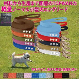 小型犬 ロングリード 10m 専用ポーチセット (ノーマル)  トップワン  しつけ教室 愛犬訓練用(トレーニングリード)  アジリティ|topwan