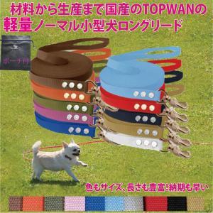 小型犬 ロングリード 20m 専用ポーチセット (ノーマル) トップワン  しつけ教室 愛犬訓練用(トレーニングリード) アジリティ|topwan