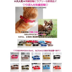 日本製 りぼん刺繍迷子札首輪 Sサイズ 軽量迷子札 超小型犬 小型犬 猫 名前入 名入れ 電話番号 ネーム首輪  首周り17cmから制作 TOPWAN topwan