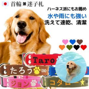 日本製 水に濡れてもすぐに乾く 元祖 刺繍迷子札 首輪 Lサイズ 軽量 犬 迷子札 名前入り   中型犬 大型犬 首周り35cm前後から制作可能 ネーム首輪  |topwan