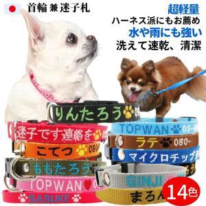 日本製 元祖 迷子札刺繍首輪  犬 迷子札 Sサイズ 刺繍なので文字が消えない 軽量 猫 迷子札 名前入 名入り 電話番号 ネーム首輪 TOPWAN 首周り16cmから制作|topwan