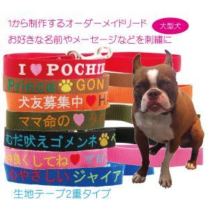 刺繍リード  Lサイズ 中型犬〜大型犬用 Wテープ使用 BIG刺繍 名前入りリード オーダーメイドリード メッセージ刺繍 |topwan