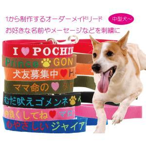刺繍リード MLサイズ 中型犬用 BIG刺繍 名前入りリード オーダーメイドリード メッセージ刺繍 |topwan
