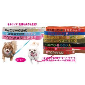 刺繍リード 小型犬用 Sサイズ オーダーメイドリード 名前入りリード メッセージ刺繍 5キロ未満で引っ張らないわんちゃん用|topwan