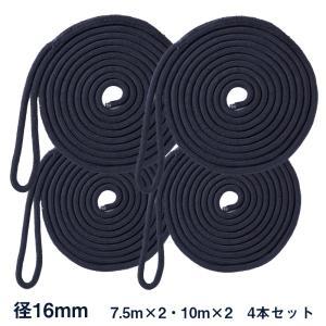 係留ロープ 16mm セット(7.5m×2本、10m×2本)アイ加工 ブラック