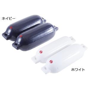ボートフェンダー 230x700mm(T-3) ホワイト/ネイビー 2pc