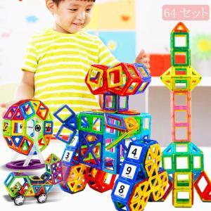 磁気おもちゃ 知育玩具 64ピース 磁石ブロック プレゼント3d立体パズルお誕生 日空間認識展開図 子供 創造力と想像力を育てる知育 送料無料