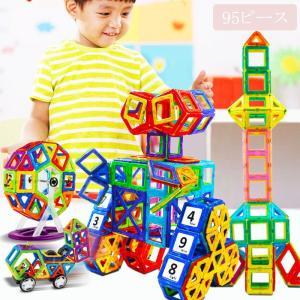 磁気おもちゃ 知育玩具 95ピース 磁石ブロック プレゼント3d立体パズルお誕生日空間認識展開図 子供 創造力と想像力を育てる知育 送料無料