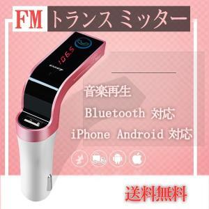送料無料 車用MP3プレーヤー Bluetooth搭載FMトランスミッター ワイヤレス式  高速液晶 小型軽量 USB SD MMC対応 充電可能リモコン 液晶パネル音楽再生