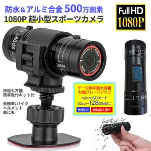 新入荷 アクションカメラ ミニ 超小型 F9 1080 120度広角レンズ防水アルミ合金 バイク・自転車用ドライブレコーダースポーツカメラ DV 送料無料 代引不可