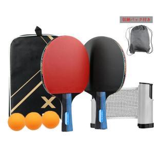 ポータブル 卓球セット 卓球 ピンポン ネット ラケット 卓球ボール(ラケット×2本 伸縮ネット ボール×6個)収納バッグ付き シェークハンドラケットセット