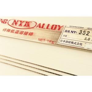 バラ売り小口 銀ロウ溶接棒 NY-352 BAg-2 日本熔材 2.0×500mm 2本 フラックス付き|tora-rd