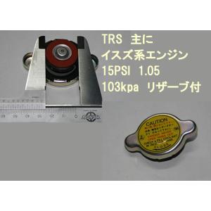 イスズ イセキ TRSラジエーターキャップ 1.05cm2 103Kpa 15PSI|tora-rd