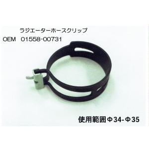 ラジエーター用ホース クリップ ホースバンド 01558-00731 HC-3940|tora-rd
