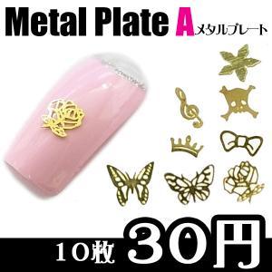 メタルプレートA 各種 10枚【ネイル/メタルパーツ/メタル】 tora-shop