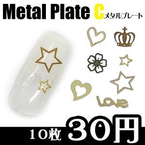 メタルプレートC 各種 10枚【ネイル/メタルパーツ/メタル】|tora-shop