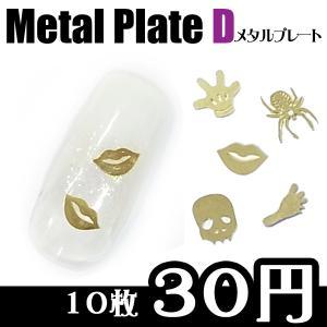 メタルプレートD 各種 10枚【ネイル/メタルパーツ/メタル】|tora-shop