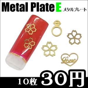 メタルプレートE 各種 10枚【ネイル/メタルパーツ/メタル】|tora-shop