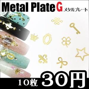 メタルプレートG 各種 10枚【ネイル/メタルパーツ/メタル】|tora-shop