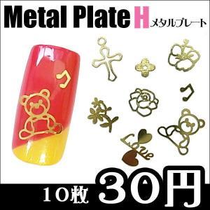 メタルプレートH 各種 10枚【ネイル/メタルパーツ/メタル】 tora-shop