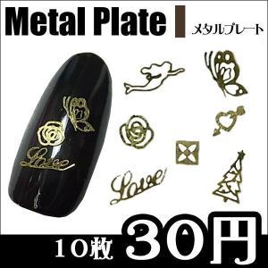 メタルプレートI 各種 10枚 【ネイル/メタルパーツ/メタル】|tora-shop