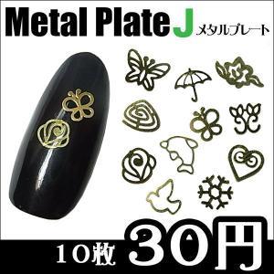 メタルプレートJ 各種 10枚 【ネイル/メタルパーツ/メタル】|tora-shop