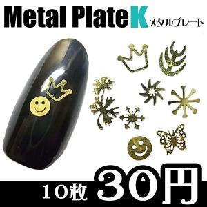 メタルプレートK 各種 10枚【ネイル/メタルパーツ/メタル】|tora-shop