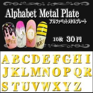 メタルプレート アルファベット【A-M】【ネイル/メタルパーツ/メタル/アルファベット/イニシャル】 tora-shop