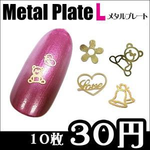 メタルプレートL 各種 10枚 【ネイル/メタルパーツ/メタル】 tora-shop