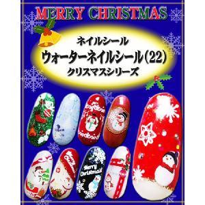 ネイルシール ウォーターネイルシール(22) クリスマスシリーズ|tora-shop