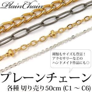 プレーン チェーン(C1〜C6) 50cm 各種 切り売り|tora-shop