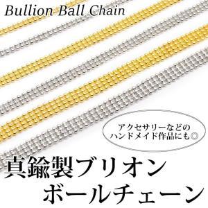 真鍮製 ブリオン ボール チェーン 各種 切り売り|tora-shop