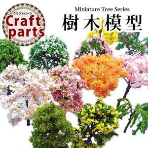 樹木模型 #2