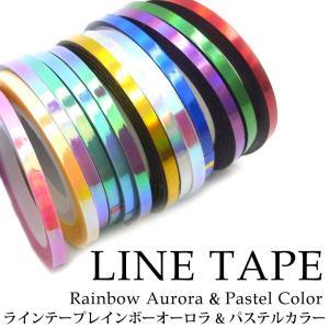 ラインテープ レインボーオーロラ & パステルカラー 全13種 3サイズ