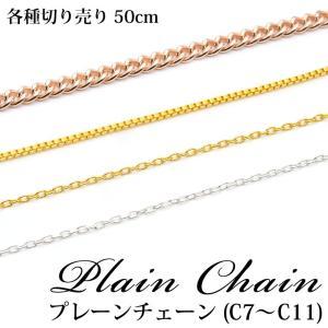 プレーン チェーン(C7〜C11)50cm 全5種 切り売り|tora-shop