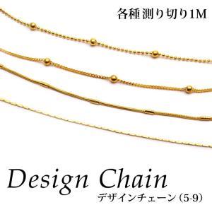 デザインチェーン (5-9) 全5種 測り切り1M|tora-shop