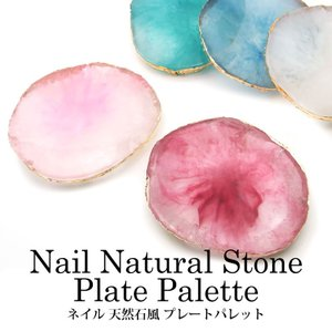 ネイル 天然石風 プレートパレット 全5種 1個入り