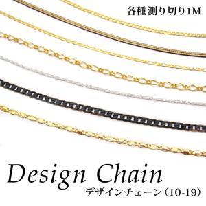 デザインチェーン (10-19) 全10種 測り切り1M|tora-shop