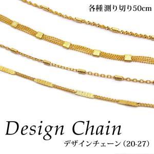デザインチェーン (20-27) 全8種 測り切り50cm|tora-shop