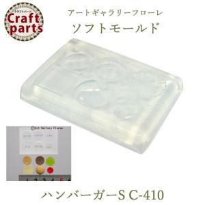 A012 アートギャラリーフローレ ソフトモールド C-410 ハンバーガーS