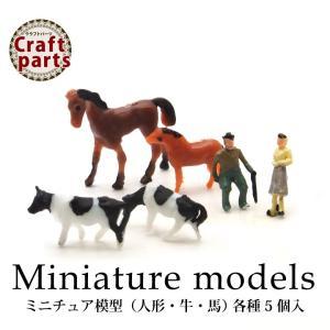 特徴   色々なシーンで使えるミニチュア模型です。 ジオラマ制作、鉄道模型・建築模型の情景模型等にぴ...