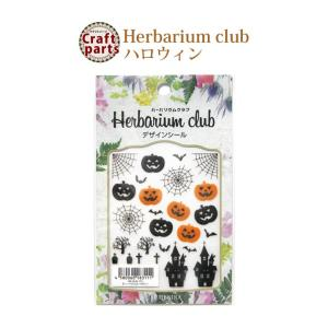 ハーバリウムクラブ h26 ハロウィン HR-HLW-101 tora-shop