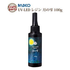パジコ UV-LEDレジン 月の雫 100g|tora-shop